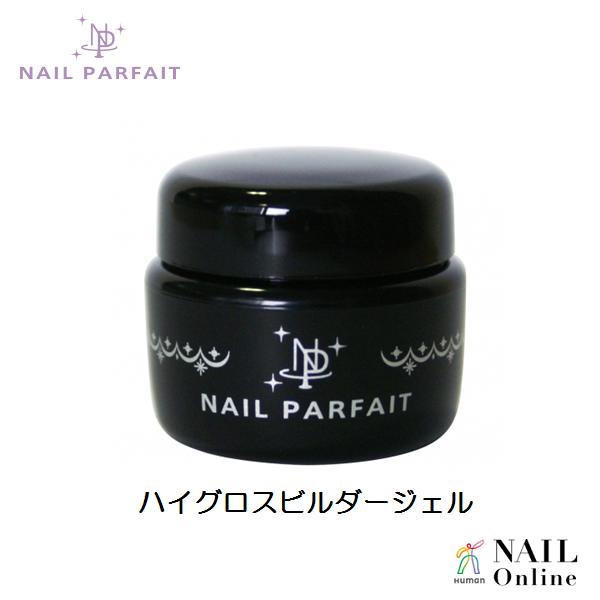 【NAIL PARFAIT】 ハイグロスビルダージェル 10g