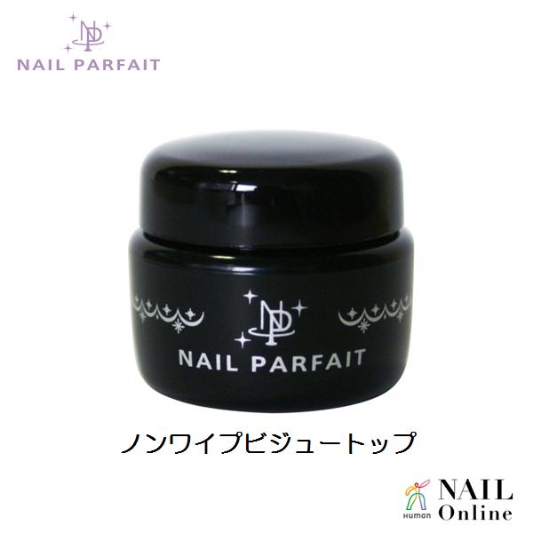 【NAIL PARFAIT】 ノンワイプビジュートップ 10g