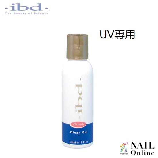 【 i b d 】 クリアジェル(ハードジェル) 56g UV専用 【検定】