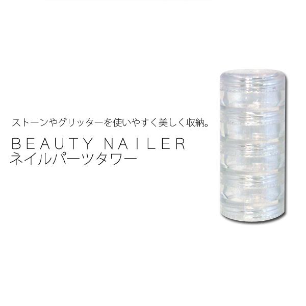 【BEAUTY NAILER】 ネイルパーツタワー