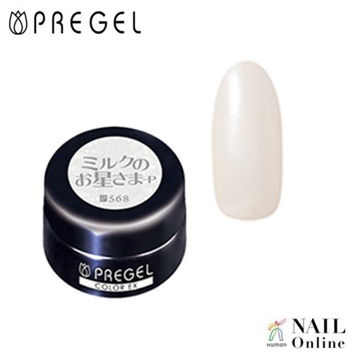 【PREGEL】 【パール】 4g  カラーEX  PG-CE568  ミルクのお星さま