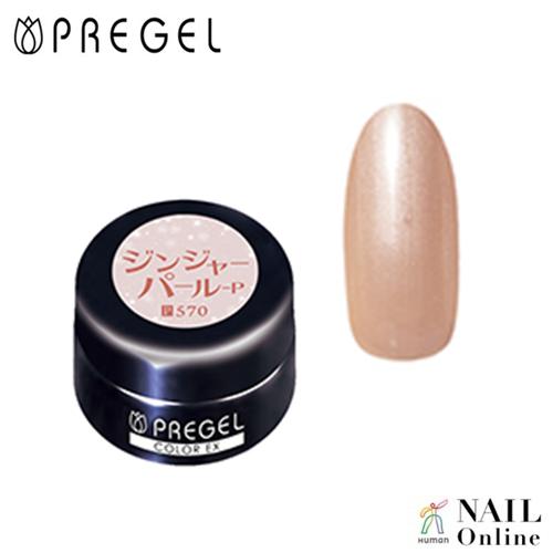 【PREGEL】 【パール】 4g  カラーEX  PG-CE570  ジンジャーパール