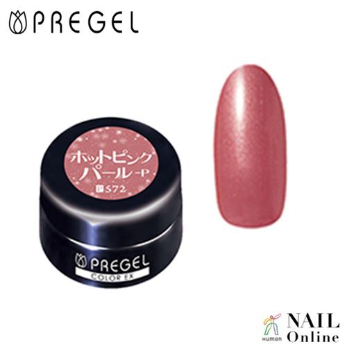 【PREGEL】 【パール】 4g  カラーEX  PG-CE572  ホットピンクパール-