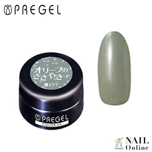 【PREGEL】 【パール】 4g  カラーEX  PG-CE577  オリーブのささやき