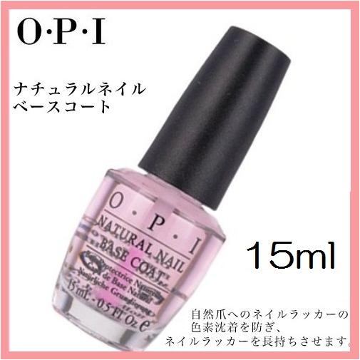 【O・P・I 】 T10 15ml ナチュラルベースコート 【検定】