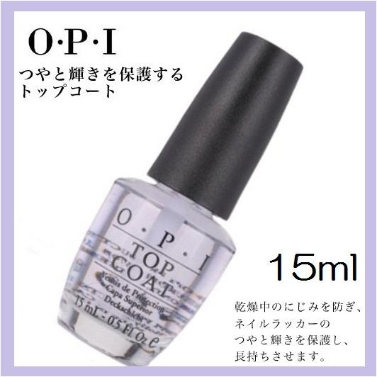 【O・P・I 】 T30 15ml トップコート 【検定】