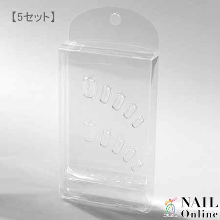 【ゆずネイル】 クリアケースネイルチップスタンド 5セット