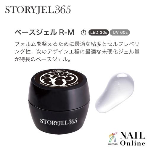 【STORYJEL365<ストーリージェル>】 15g ベースジェル