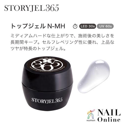 【STORYJEL365<ストーリージェル>】 15g トップジェル