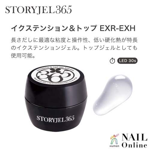 【STORYJEL365<ストーリージェル>】 15g イクステンション&トップジェル