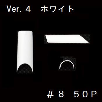 【SHAREYDVA】 (旧MICREA) チップ ホワイト Ver.4 #8 50P