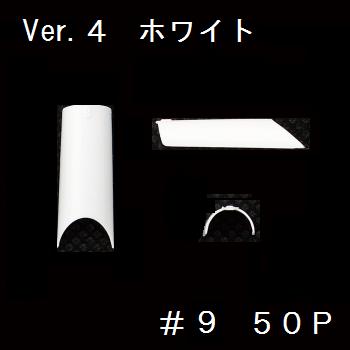 【SHAREYDVA】 (旧MICREA) チップ ホワイト Ver.4 #9 50P