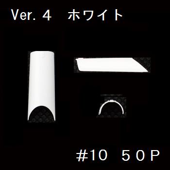 【SHAREYDVA】 (旧MICREA) チップ ホワイト Ver.4 #10 50P