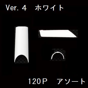 【SHAREYDVA】 (旧MICREA) チップ ホワイト Ver.4 アソート 120P