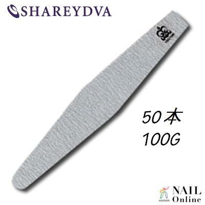【SHAREYDVA】 (旧MICREA) ファイル ダイヤ型 100G 50本 【検定】