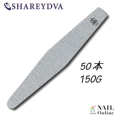 【SHAREYDVA】 (旧MICREA) ファイル ダイヤ型 150G 50本 【検定】