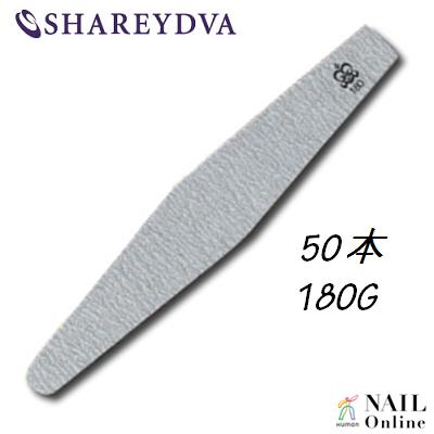【SHAREYDVA】 (旧MICREA) ファイル ダイヤ型 180G 50本 【検定】