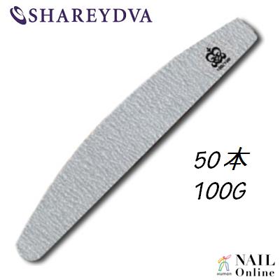 【SHAREYDVA】 (旧MICREA) ファイル ムーン型 100G 50本 【検定】