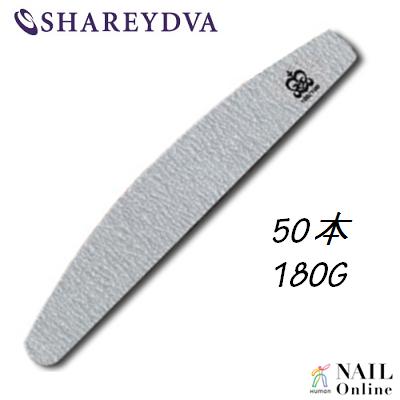 【SHAREYDVA】 (旧MICREA) ファイル ムーン型 180G 50本 【検定】