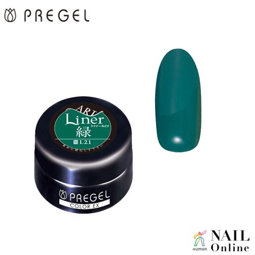 【PREGEL】 【マット】 3g カラーEX PG-CEL21  ライナー緑