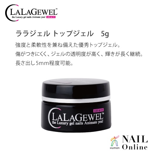 【LALAGEWEL<ララジェル>】 トップジェル5g