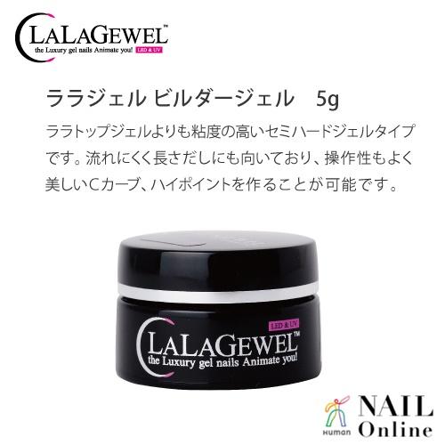 【廃盤】【LALAGEWEL<ララジェル>】 ビルダージェル 5g