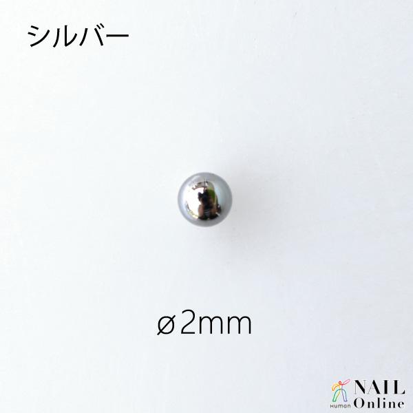 【Bonnail 3D ATTACKER】 THE ULTIMATE BALL シルバー 2mm 40P