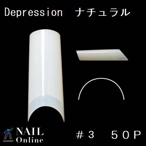 【SHAREYDVA】 (旧MICREA) チップ Depression(コンタクトゾーン付) #3 50P