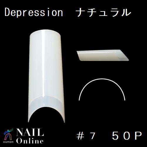 【SHAREYDVA】 (旧MICREA) チップ Depression(コンタクトゾーン付) #7 50P