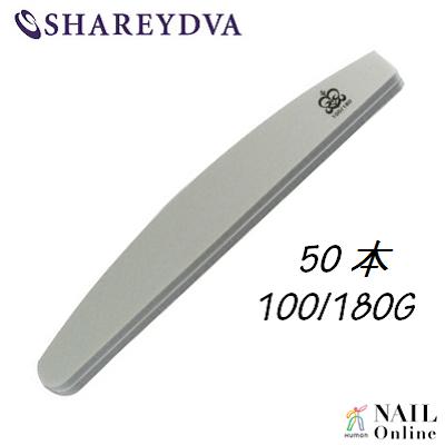 【SHAREYDVA】 (旧MICREA) スポンジファイル ムーン型 100/180 50本 【検定】