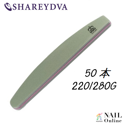 【SHAREYDVA】 (旧MICREA) スポンジファイル ムーン型 220/280 50本 【検定】