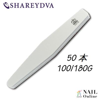 【SHAREYDVA】 (旧MICREA) スポンジファイル ダイヤ型 100/180 50本 【検定】