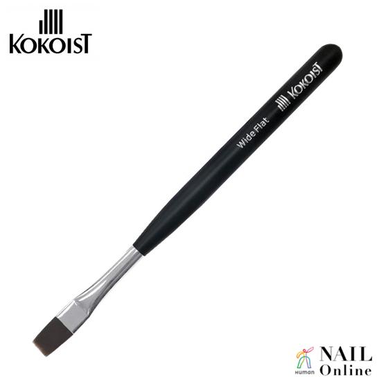 【KOKOIST】 ワイドフラット筆