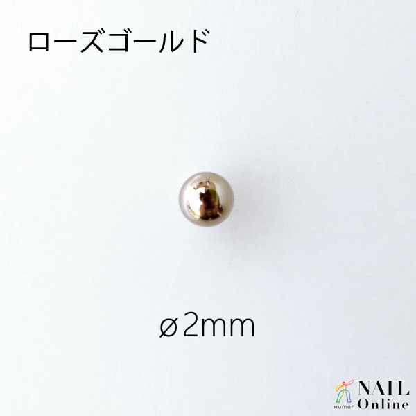 【Bonnail 3D ATTACKER】 THE ULTIMATE BALL ローズゴールド 2mm 40P