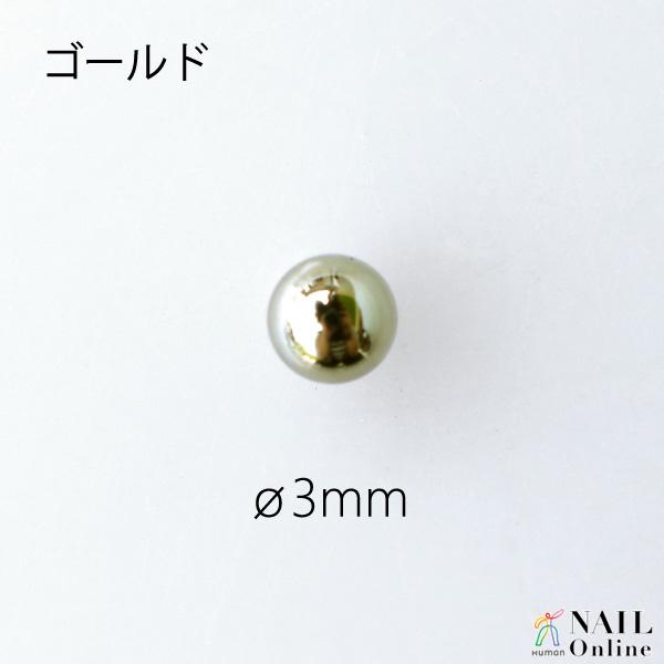 【Bonnail 3D ATTACKER】 THE ULTIMATE BALL ゴールド 3mm 30P