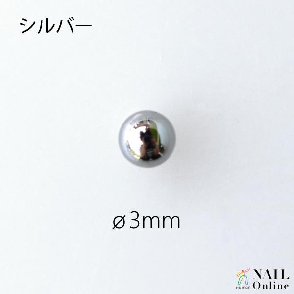 【Bonnail 3D ATTACKER】 THE ULTIMATE BALL シルバー 3mm 30P