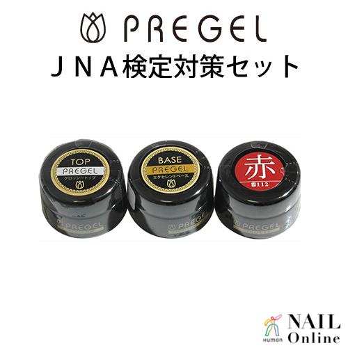 【PREGEL】 JNA検定対策赤セット
