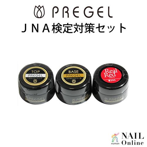 【PREGEL】 JNA検定対策リアルレッドセット