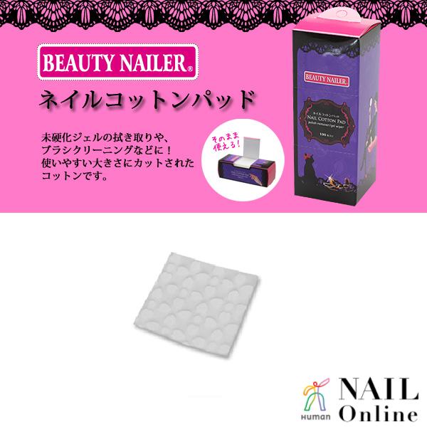 【BEAUTY NAILER】 ネイルコットンパッド NCP-1 100枚
