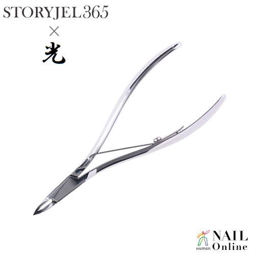【STORYJEL365×光】 キューティクルニッパー 3.5mm