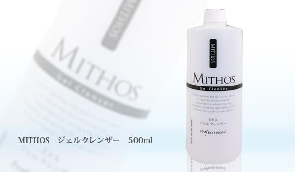 【MITHOS】 ジェルクレンザー 500ml