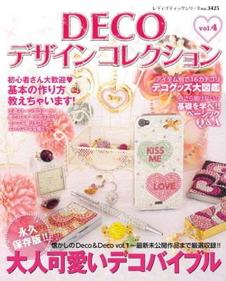 ◆改訂版 Deco デザインコレクション vol.1