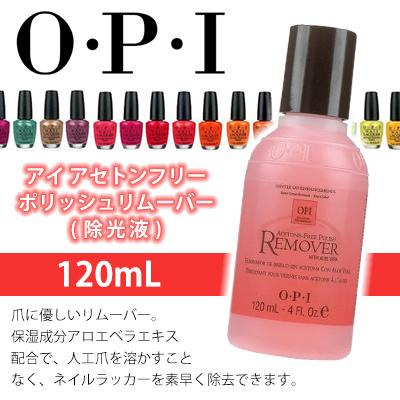 【O・P・I 】 ノンアセトンポリッシュリムーバー 120ml