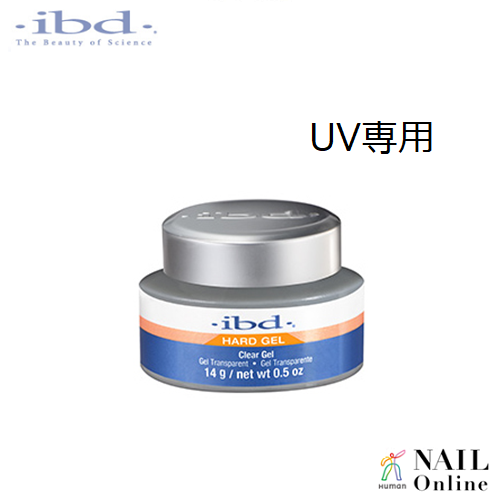 【 i b d 】 クリアジェル(ハードジェル) 14g UV専用 【検定】