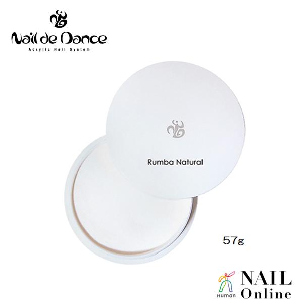 【Nail de Dance】 パウダー ルンバナチュラル 57g