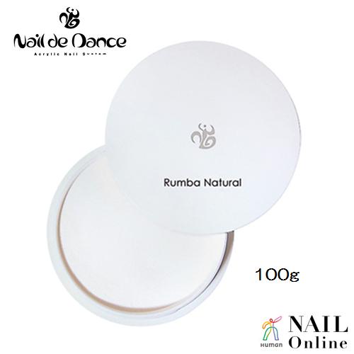 【Nail de Dance】 パウダー ルンバナチュラル 100g