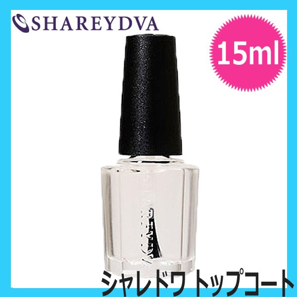 【SHAREYDVA】 トップコート 15ml 【検定】