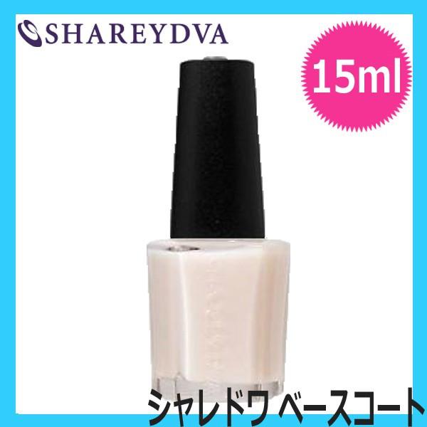 【SHAREYDVA】 ベースコート 15ml 【検定】