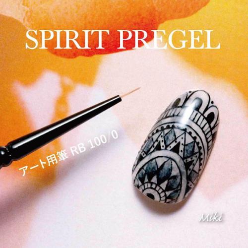 【PREGEL】 アート用ブラシ RB100/0