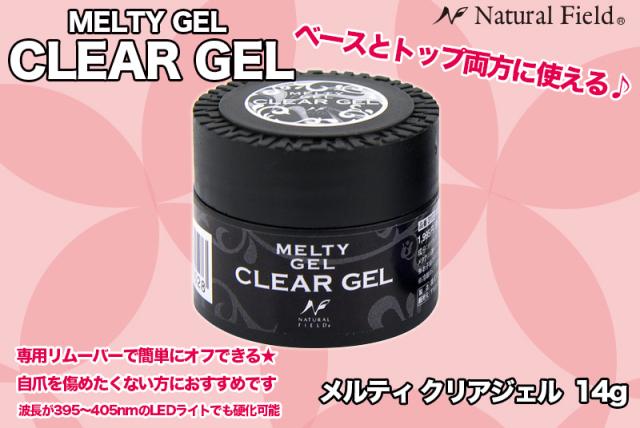 【MELTY GEL】 クリアジェル 14g